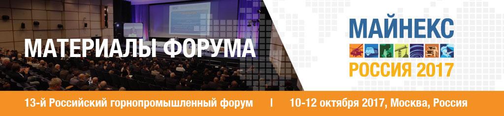 MXRussia2017_materials-eng