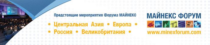 MINEX2017-EVENTS-HEADER-690x150-ru (1)