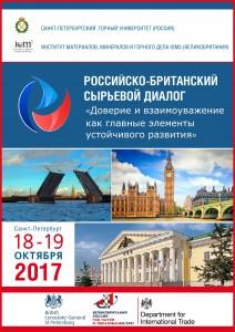 Российско-Британский сырьевой диалог