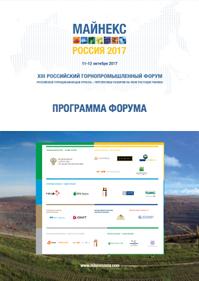 forum_agenda_ru